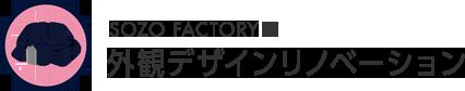 SOZO FACTORYの外観デザインリノベーション